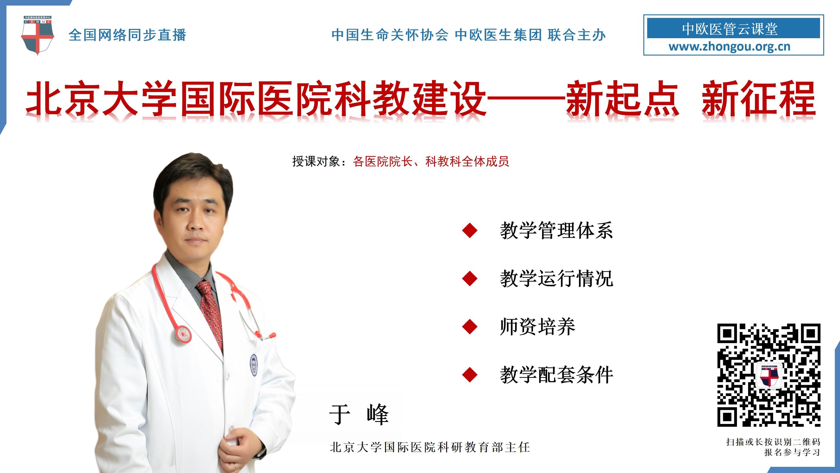 于峰――北京大学国际医院科教建设