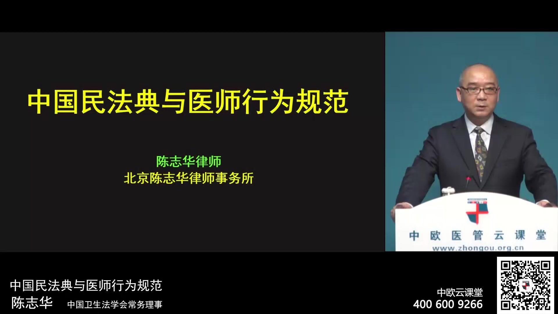 中国民法典与医师行为规范--陈志华